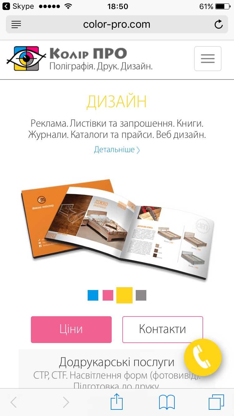 Сайт створений повністю з нуля: авторський веб дизайн, верстка і SEO-оптимізація