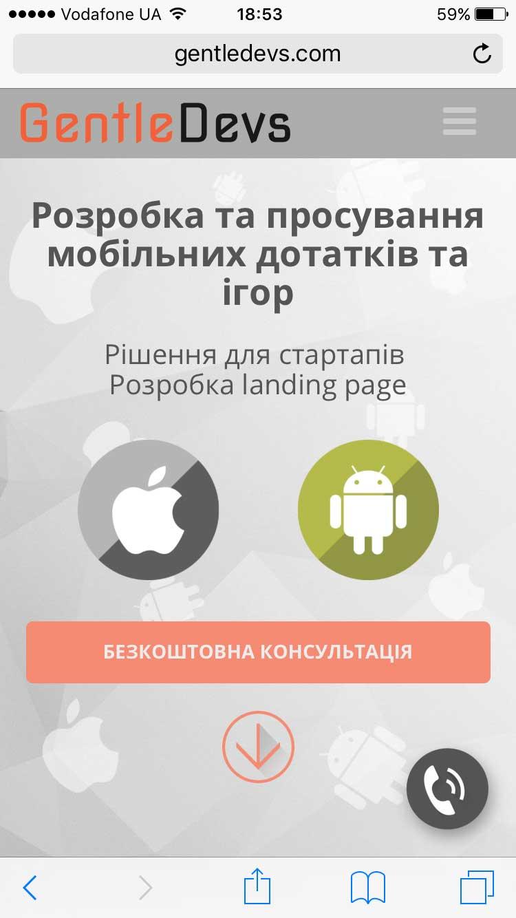 Сайт студії розробки мобільних додатків і лендінг сторінок