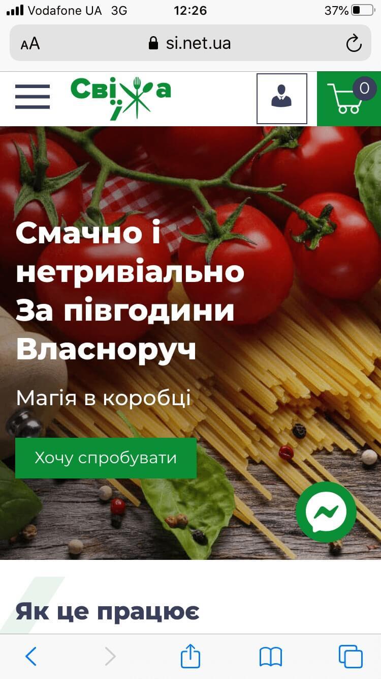 Сервіс замовлення продуктів додому в Києві з рецептами для приготування легких і смачних страв